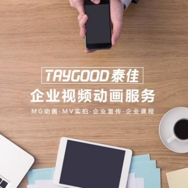 泰佳服务之企业视频动画制作