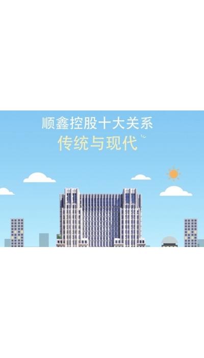 泰佳文化传媒——顺鑫明珠十大关系系列动画传统与现代