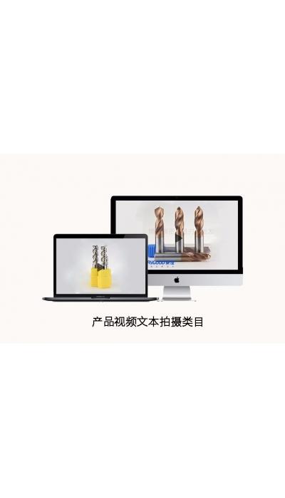 泰佳文化传媒——工量刃具类文本效果短视频拍摄