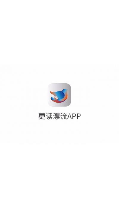 泰佳文化传媒——更读漂流APP整体开发