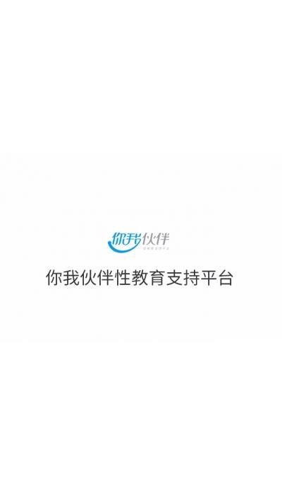 泰佳文化传媒——你我伙伴网性教育平台整体开发